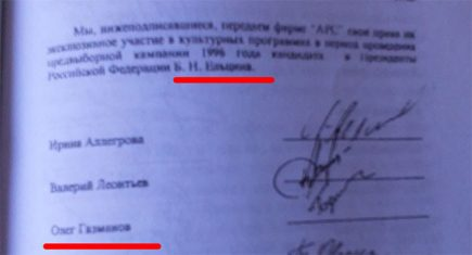 Подпись Газманова в поддержку Ельцина