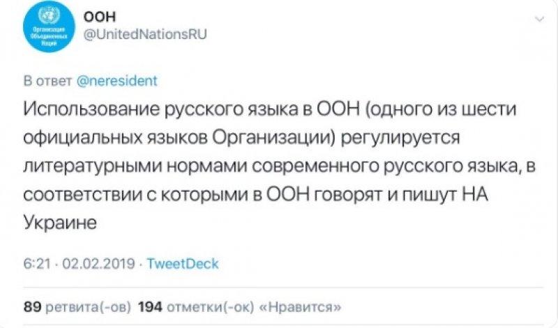 русский язык является одним из шести официальных языков Организации
