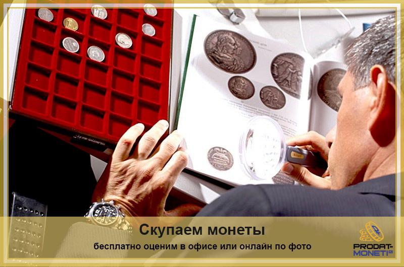Бесплатная оценка и скупка монет в Москве