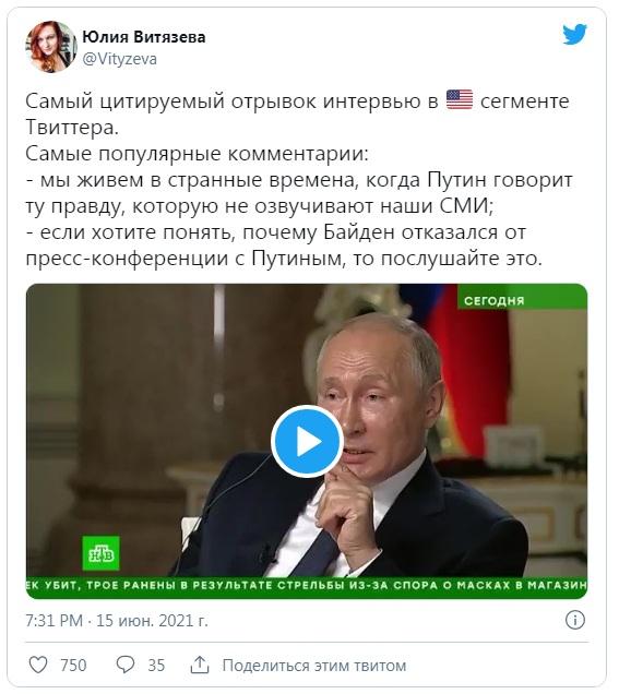 pic.twitter.com/jdh0p2RjKz — Юлия Витязева (@Vityzeva) June 15, 2021